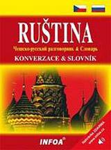 Konverzace & slovník - ruština