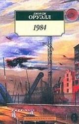 1984 * SKOTNYJ DVOR