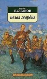 BELAIA GVARDIIA