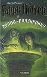 HARRY POTTER I PRINC POLUKROVKA