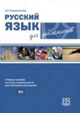 RUSSKIJ IAZYK DLIA DIPLOMATOV B2