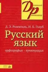 RUSSKIJ IAZYK Orfografiia. Punktuatsiia
