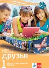 Klassnyje druzja Novyje 1 – učebnice